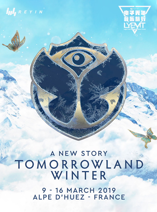 Tomorrowland winter 2020  明日世界 冬季 2020